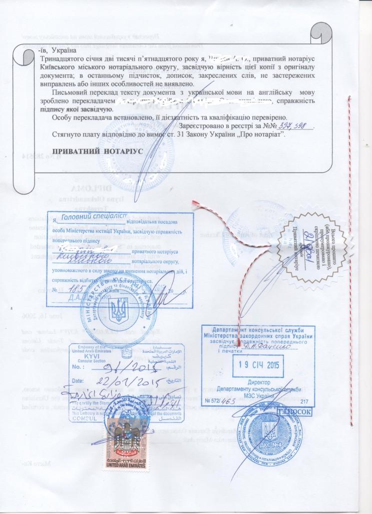 Легализация документов Бровары