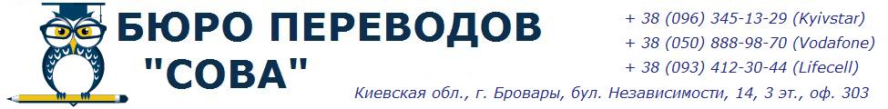 Бюро переводов Сова